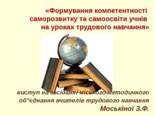 «Формування компетентності саморозвитку та самоосвіти учнів на уроках трудов