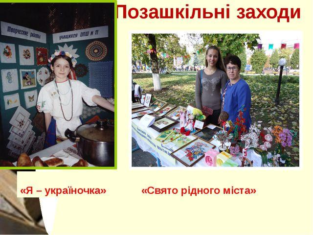 Позашкільні заходи «Я – україночка» «Свято рідного міста»