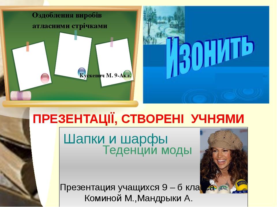 Оздоблення виробів атласними стрічками  Кускевич М. 9-Акл.  ПРЕЗЕНТ...