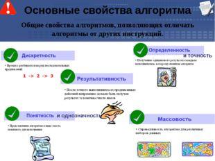 Основные свойства алгоритма Общие свойства алгоритмов, позволяющих отличать а