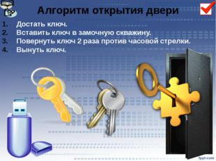 Достать ключ. Вставить ключ в замочную скважину. Повернуть ключ 2 раза против