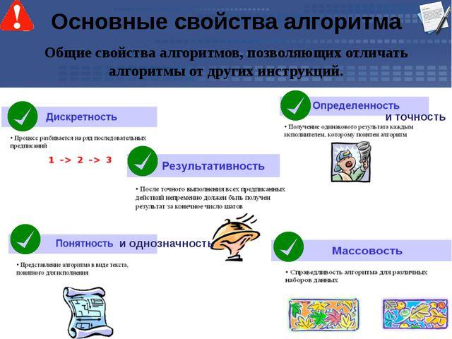 Основные свойства алгоритма Общие свойства алгоритмов, позволяющих отличать а...