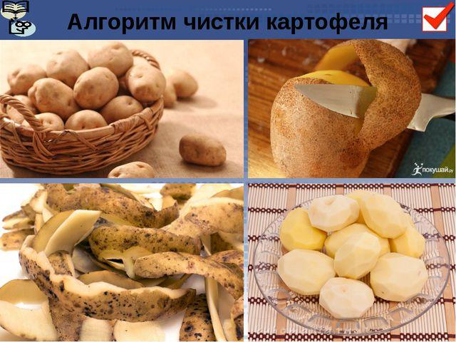 Алгоритм чистки картофеля