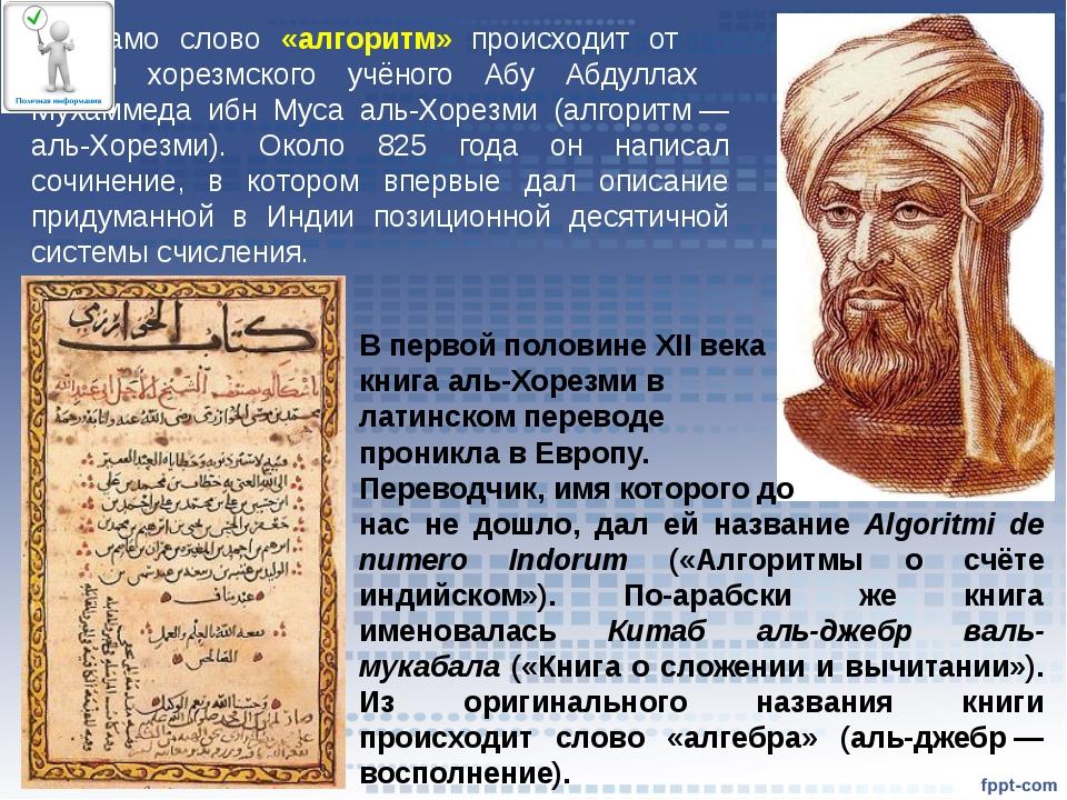 Само слово «алгоритм» происходит от имени хорезмского учёного Абу Абдуллах...