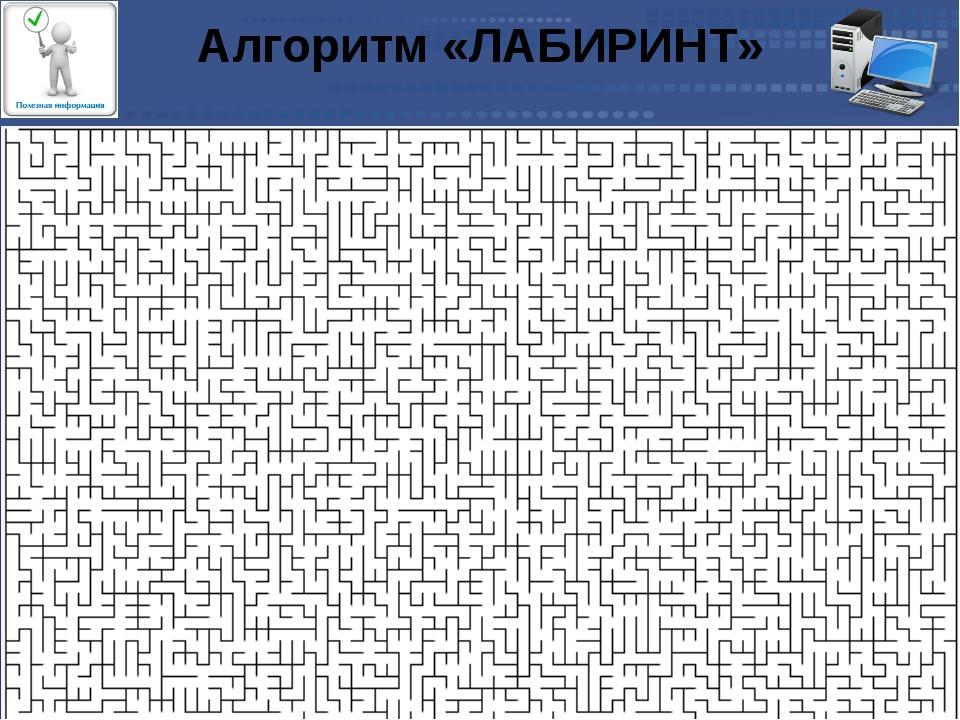 Алгоритм «ЛАБИРИНТ»