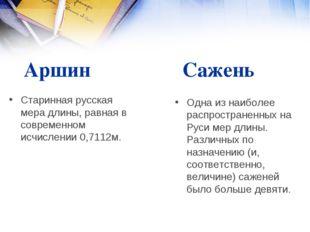 Аршин Старинная русская мера длины, равная в современном исчислении 0,7112м.