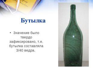 Бутылка Значение было твердо зафиксировано, т.е. бутылка составляла 3/40 вед