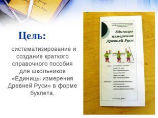 Цель: систематизирование и создание краткого справочного пособия для школьник