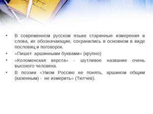 В современном русском языке старинные измерения и слова, их обозначающие, сох
