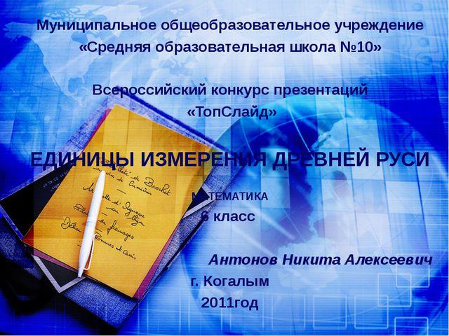 Муниципальное общеобразовательное учреждение «Средняя образовательная школа №...