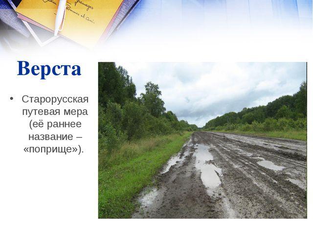 Верста Старорусская путевая мера (её раннее название – «поприще»).