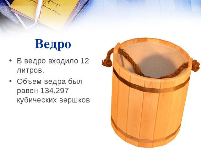 Ведро В ведро входило 12 литров. Объем ведра был равен 134,297 кубических ве...