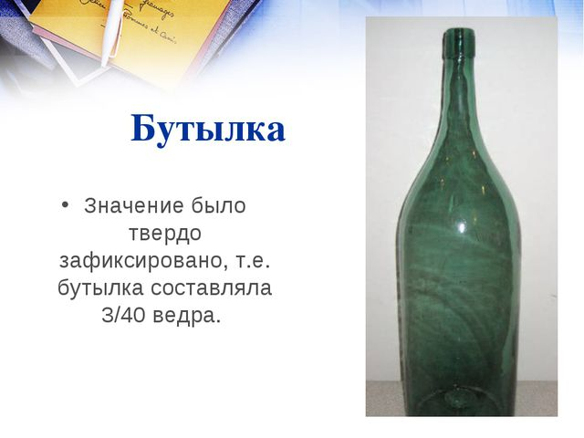 Бутылка Значение было твердо зафиксировано, т.е. бутылка составляла 3/40 вед...