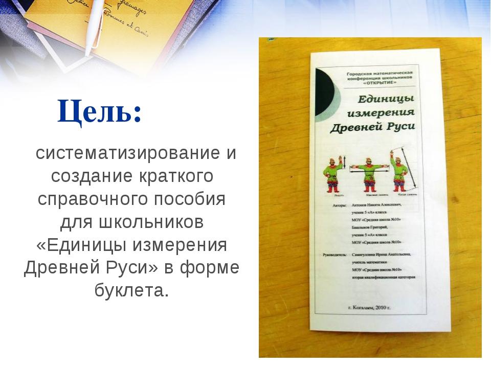 Цель: систематизирование и создание краткого справочного пособия для школьник...