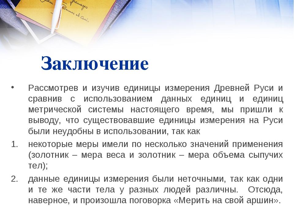 Заключение Рассмотрев и изучив единицы измерения Древней Руси и сравнив с исп...