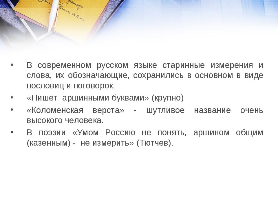 В современном русском языке старинные измерения и слова, их обозначающие, сох...