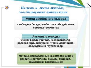 Здоровьесбережение на уроке Чередование различных видов учебной деятельности;