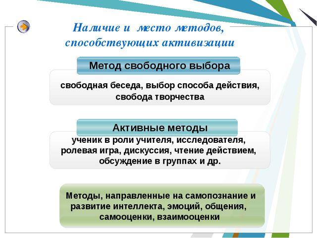 Здоровьесбережение на уроке Чередование различных видов учебной деятельности;...