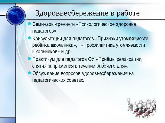 Роль педагога в здоровьесберегающей педагогике анализировать педагогическую с...