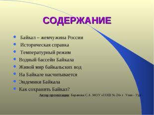 СОДЕРЖАНИЕ Байкал – жемчужина России Историческая справка Температурный режим
