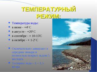 ТЕМПЕРАТУРНЫЙ РЕЖИМ: Температура воды: в июне - +40 С в августе - +200 С в се
