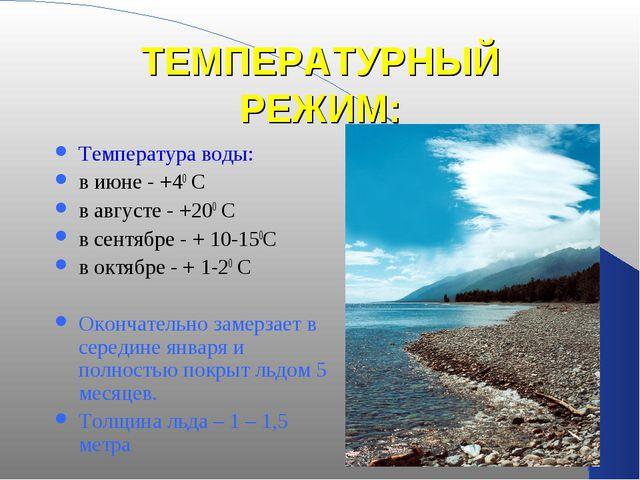 ТЕМПЕРАТУРНЫЙ РЕЖИМ: Температура воды: в июне - +40 С в августе - +200 С в се...