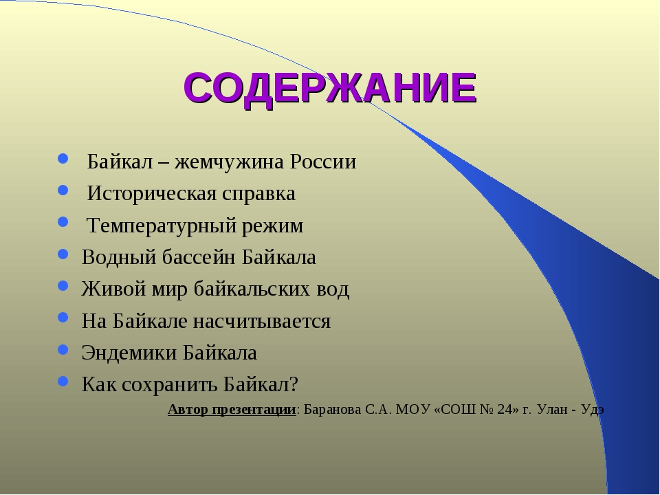 СОДЕРЖАНИЕ Байкал – жемчужина России Историческая справка Температурный режим...