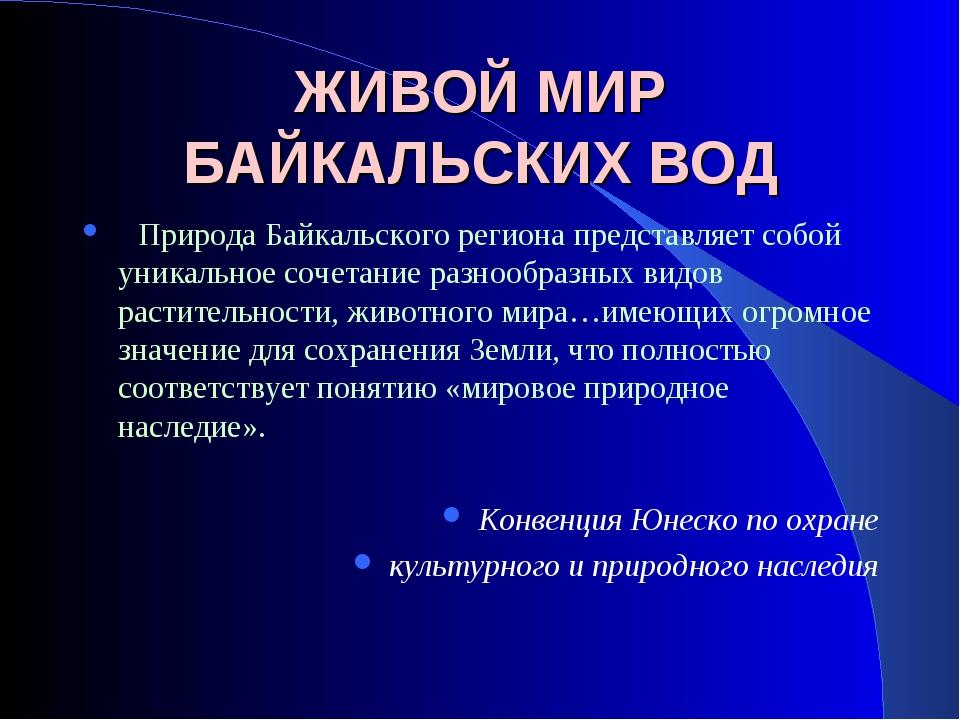 ЖИВОЙ МИР БАЙКАЛЬСКИХ ВОД Природа Байкальского региона представляет собой уни...