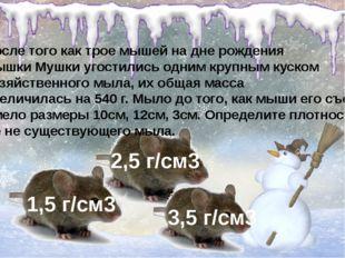 Тело всадника без головы имеет массу 70 кг. Масса его лошади 200 кг. До утра