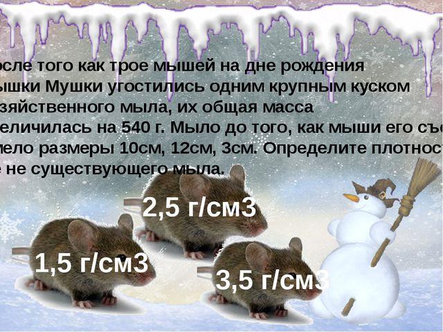 Тело всадника без головы имеет массу 70 кг. Масса его лошади 200 кг. До утра...