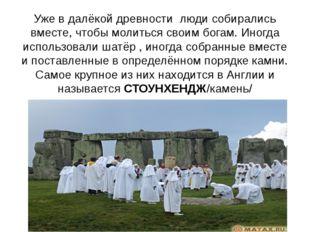 Уже в далёкой древности люди собирались вместе, чтобы молиться своим богам. И