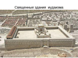 Священные здания иудаизма
