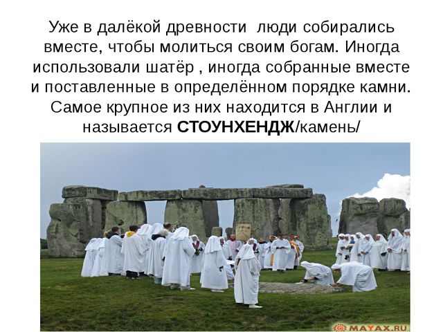 Уже в далёкой древности люди собирались вместе, чтобы молиться своим богам. И...