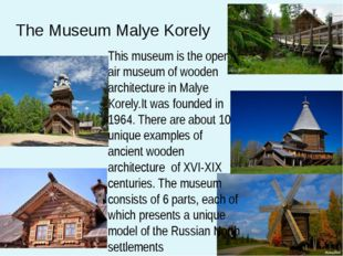 The Museum Malye Korely This museum is the open –air museum of wooden archite