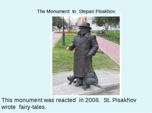 The Monument to Stepan Pisakhov This monument was reacted in 2008. St. Pisakh