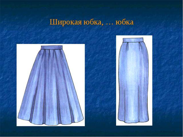 Широкая юбка, … юбка