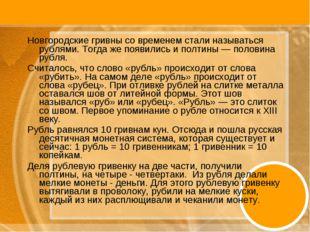 Новгородские гривны со временем стали называться рублями. Тогда же появились