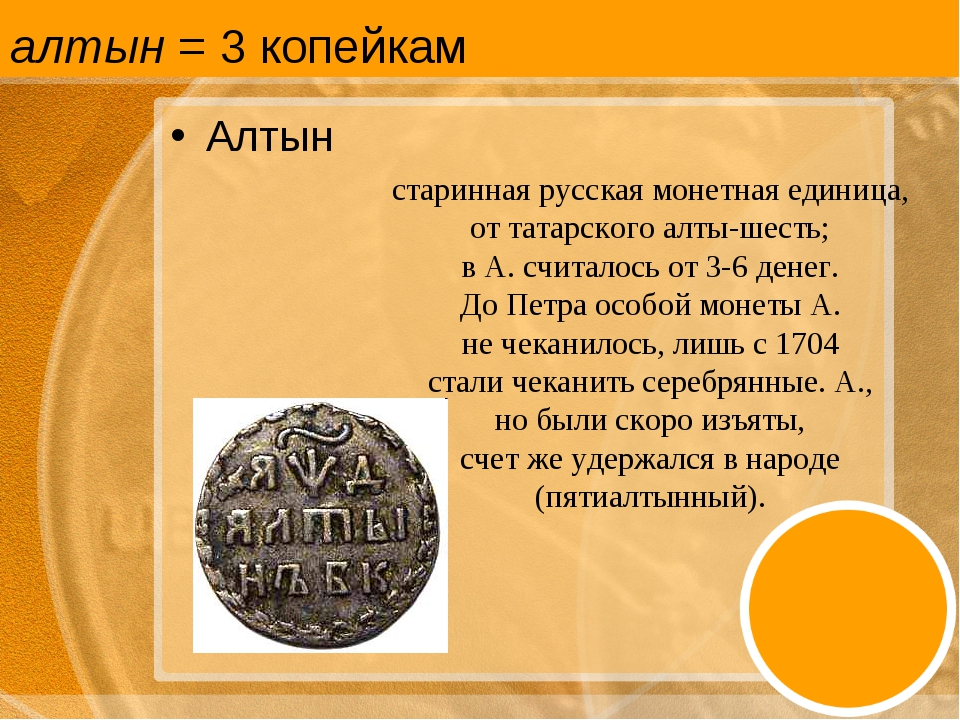 алтын = 3 копейкам Алтын старинная русская монетная единица, от татарского ал...