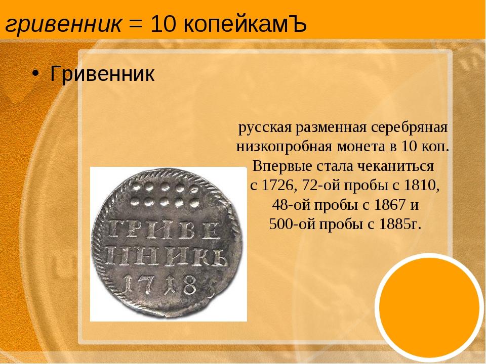 гривенник = 10 копейкамЪ Гривенник русская разменная серебряная низкопробная...
