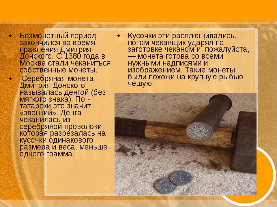 Безмонетный период закончился во время правления Дмитрия Донского. С 1380 год...