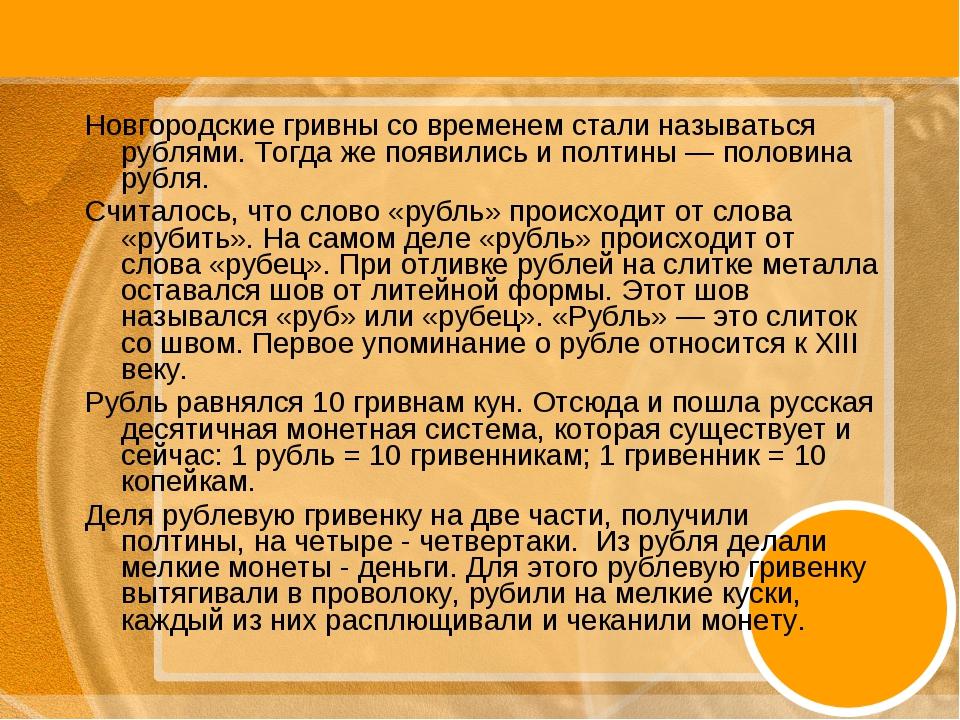 Новгородские гривны со временем стали называться рублями. Тогда же появились...