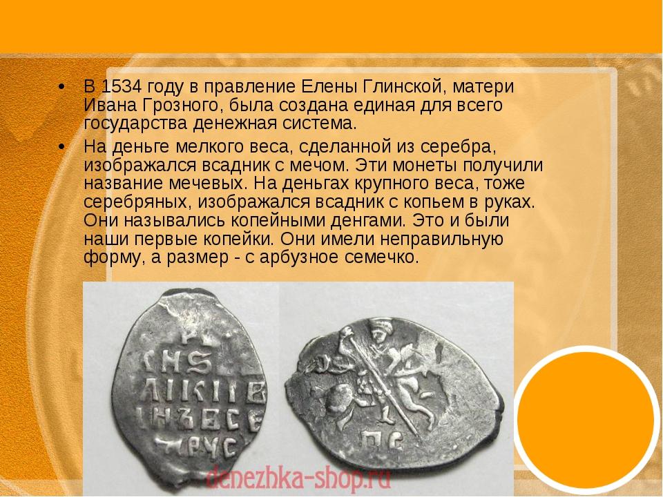 В 1534 году в правление Елены Глинской, матери Ивана Грозного, была создана е...