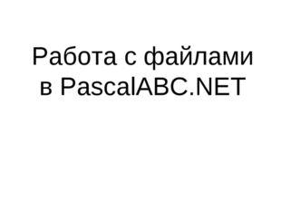 Работа с файлами в PascalABC.NET