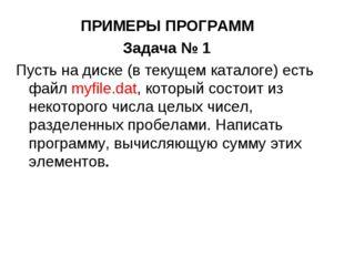 ПРИМЕРЫ ПРОГРАММ Задача № 1 Пусть на диске (в текущем каталоге) есть файл myf
