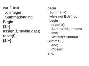 var f :text; x: integer; Summa:longint; Begin {$I-} assign(f, 'myfile.dat');