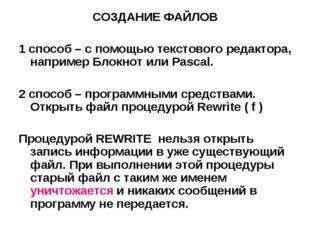 СОЗДАНИЕ ФАЙЛОВ 1 способ – с помощью текстового редактора, например Блокнот и