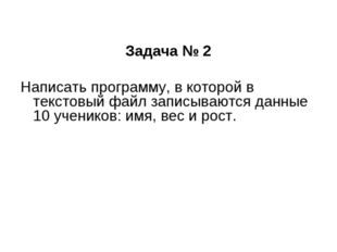 Задача № 2 Написать программу, в которой в текстовый файл записываются данные