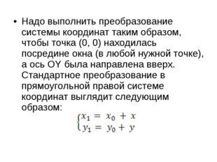 Надо выполнить преобразование системы координат таким образом, чтобы точка (0