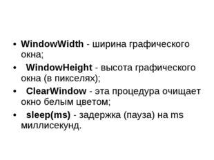 WindowWidth - ширина графического окна; WindowHeight - высота графического ок