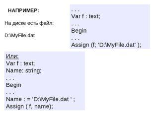 НАПРИМЕР: На диске есть файл: D:\MyFile.dat Или: Var f : text; Name: string;